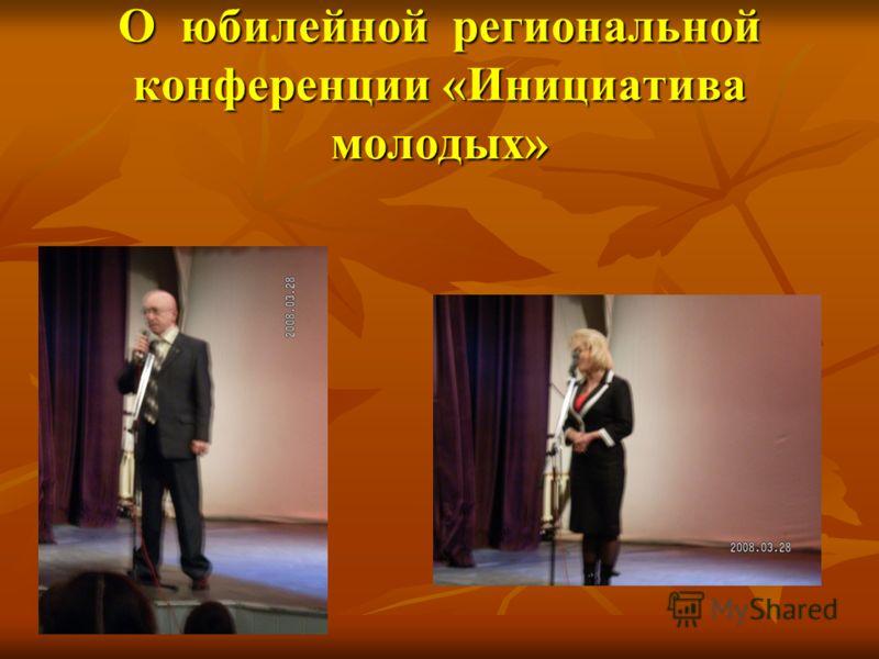 О юбилейной региональной конференции «Инициатива молодых»