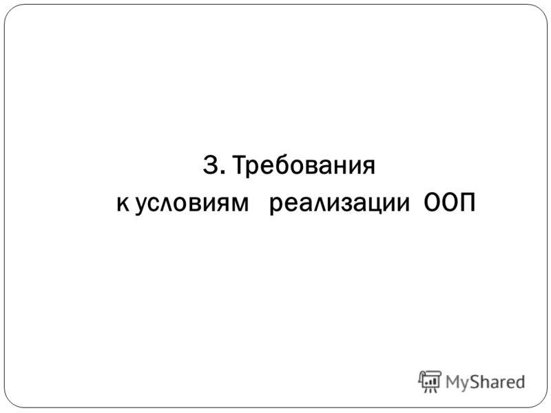 3. Требования к условиям реализации ООП