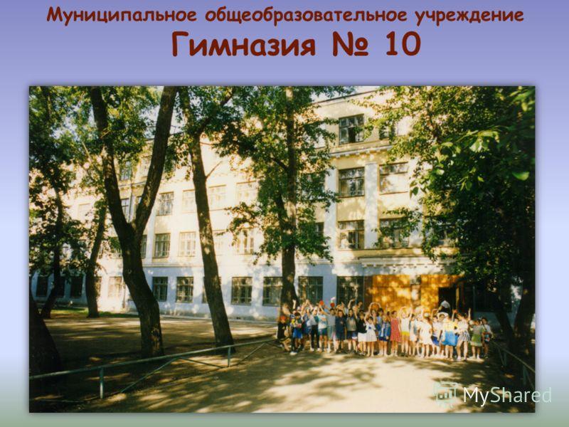 Муниципальное общеобразовательное учреждение Гимназия 10
