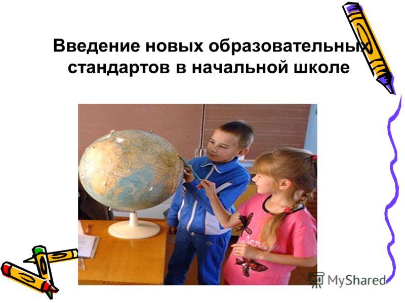 Введение новых образовательных стандартов в начальной школе