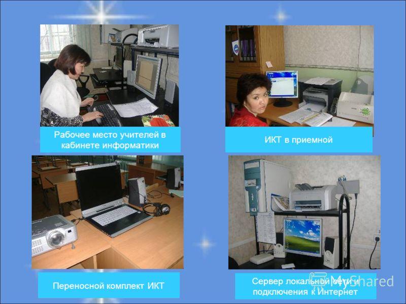 ИКТ в приемной Переносной комплект ИКТ Сервер локальной сети и подключения к Интернет Рабочее место учителей в кабинете информатики