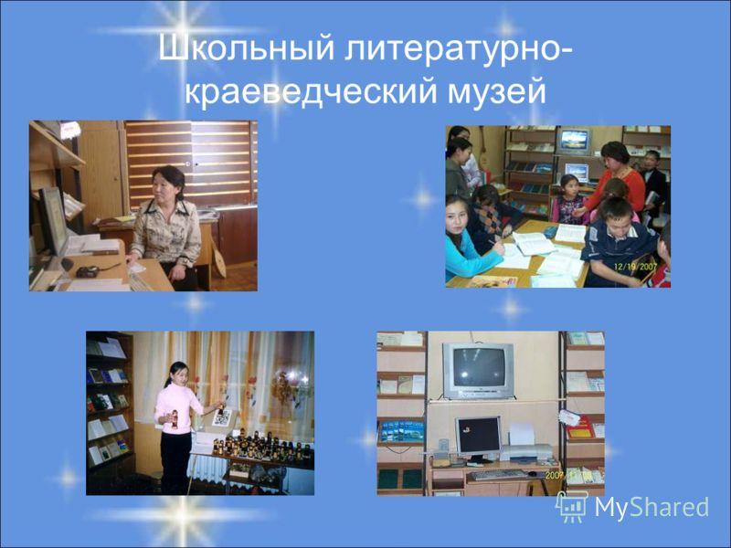 Школьный литературно- краеведческий музей
