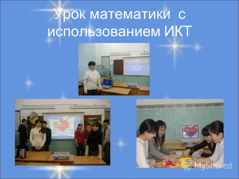 Урок математики с использованием ИКТ