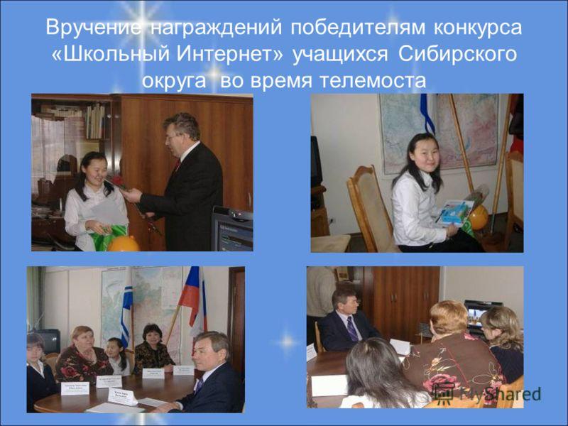 Вручение награждений победителям конкурса «Школьный Интернет» учащихся Сибирского округа во время телемоста