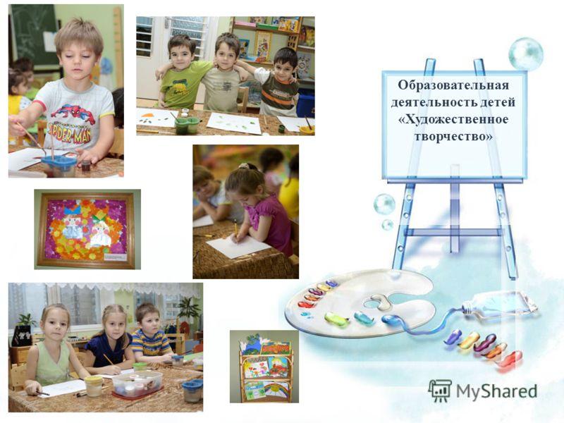 ВЫПУСКНИКИ Образовательная деятельность детей «Художественное творчество»