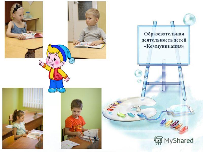 Образовательная деятельность детей «Коммуникация»