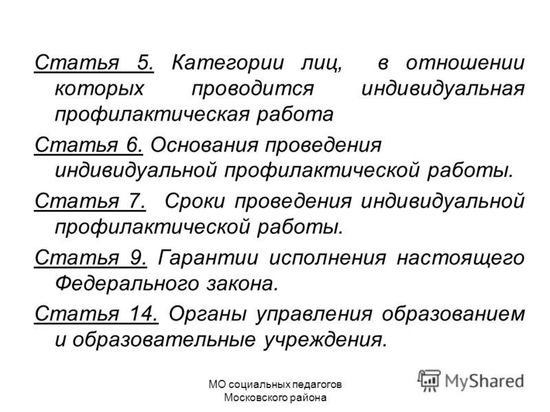 МО социальных педагогов Московского района Статья 5. Категории лиц, в отношении которых проводится индивидуальная профилактическая работа Статья 6. Основания проведения индивидуальной профилактической работы. Статья 7. Сроки проведения индивидуальной
