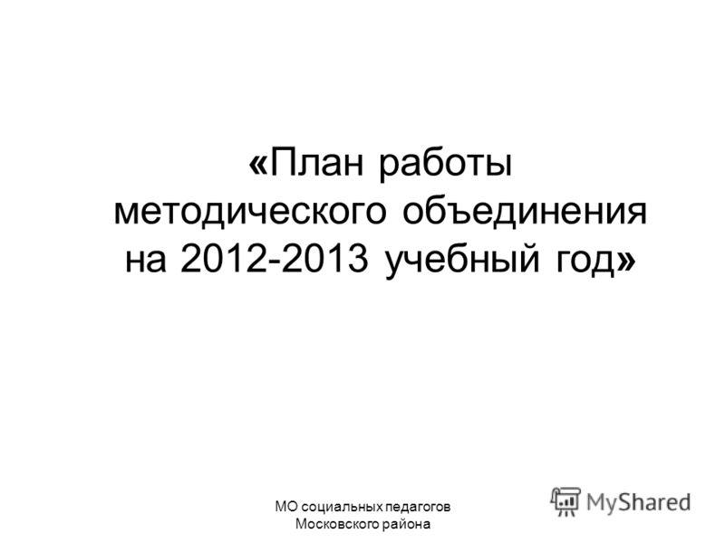 МО социальных педагогов Московского района «План работы методического объединения на 2012-2013 учебный год»