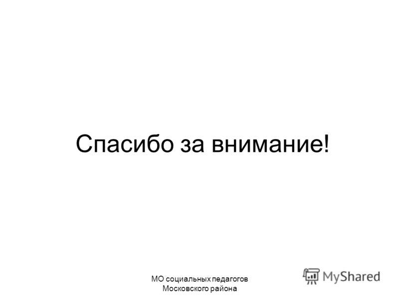 МО социальных педагогов Московского района Спасибо за внимание!