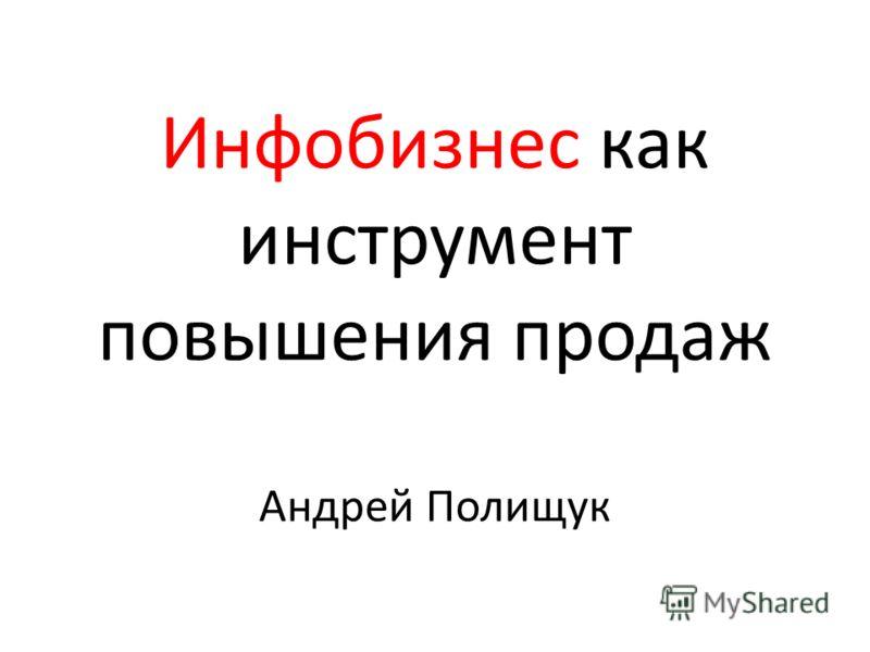 Инфобизнес как инструмент повышения продаж Андрей Полищук