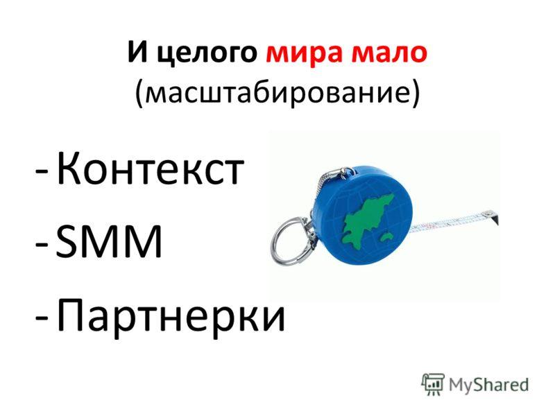 И целого мира мало (масштабирование) -Контекст -SMM -Партнерки