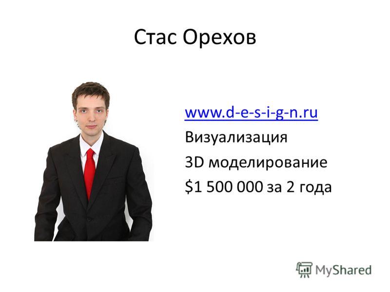 Стас Орехов www.d-e-s-i-g-n.ru Визуализация 3D моделирование $1 500 000 за 2 года