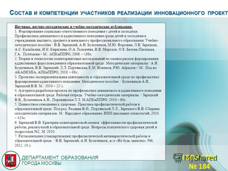ДЕПАРТАМЕНТ ОБРАЗОВАНИЯ ГОРОДА МОСКВЫ С ОСТАВ И КОМПЕТЕНЦИИ УЧАСТНИКОВ РЕАЛИЗАЦИИ ИННОВАЦИОННОГО ПРОЕКТА Научные, научно-методические и учебно-методич