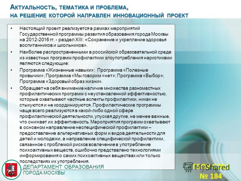 ДЕПАРТАМЕНТ ОБРАЗОВАНИЯ ГОРОДА МОСКВЫ А КТУАЛЬНОСТЬ, ТЕМАТИКА И ПРОБЛЕМА, НА РЕШЕНИЕ КОТОРОЙ НАПРАВЛЕН ИННОВАЦИОННЫЙ ПРОЕКТ Настоящий проект реализуется в рамках мероприятий Государственной программы развития образования города Москвы на 2012-2016 гг