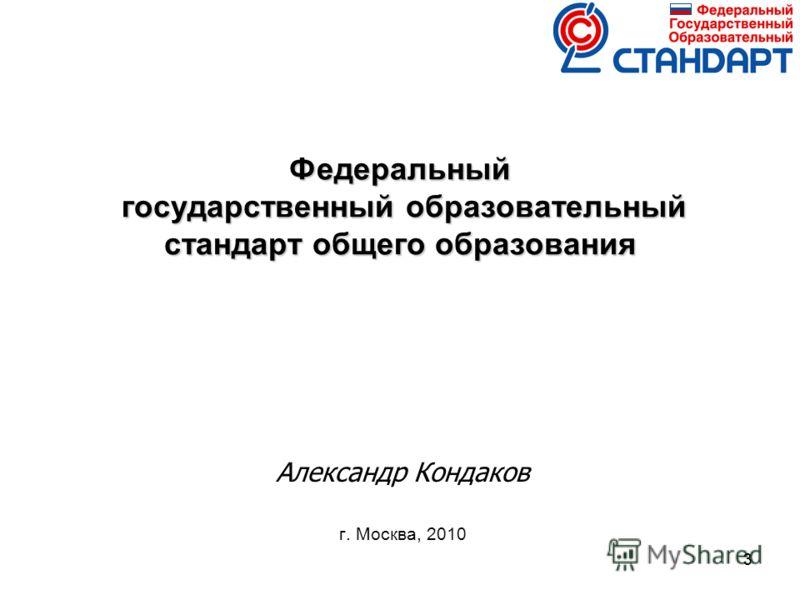 33 Федеральный государственный образовательный стандарт общего образования Александр Кондаков г. Москва, 2010