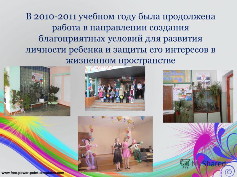 В 2010-2011 учебном году была продолжена работа в направлении создания благоприятных условий для развития личности ребенка и защиты его интересов в жизненном пространстве