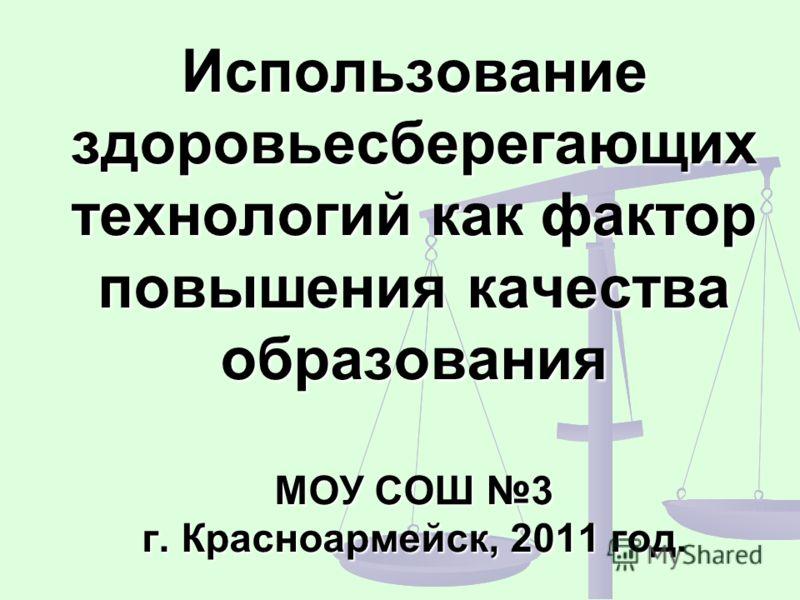 Использование здоровьесберегающих технологий как фактор повышения качества образования МОУ СОШ 3 г. Красноармейск, 2011 год.