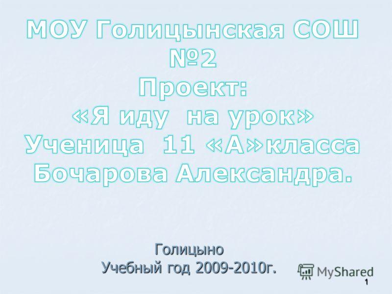 Голицыно Учебный год 2009-2010г. 1