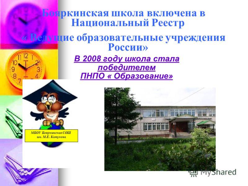 Бояркинская школа включена в Национальный Реестр « Ведущие образовательные учреждения России» В 2008 году школа стала победителем ПНПО « Образование» МБОУ Бояркинская СОШ им. М.Е. Катукова