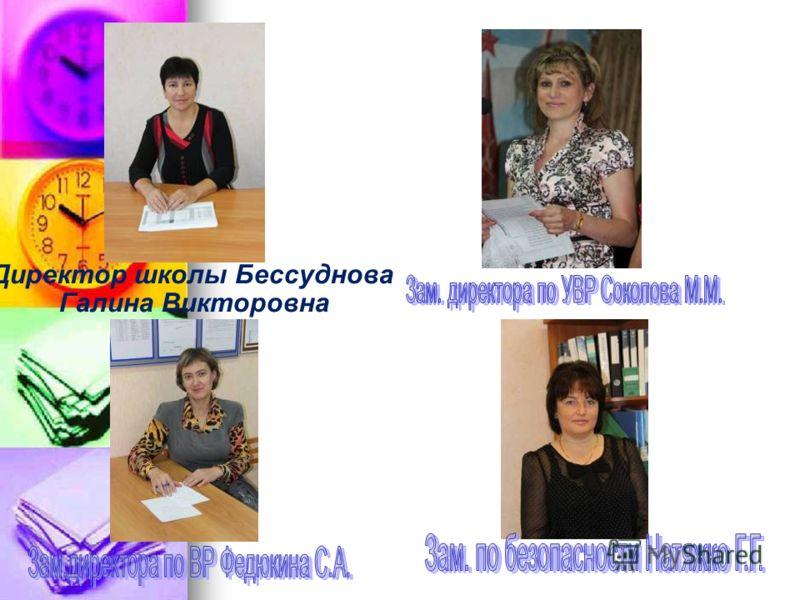 Директор школы Бессуднова Галина Викторовна