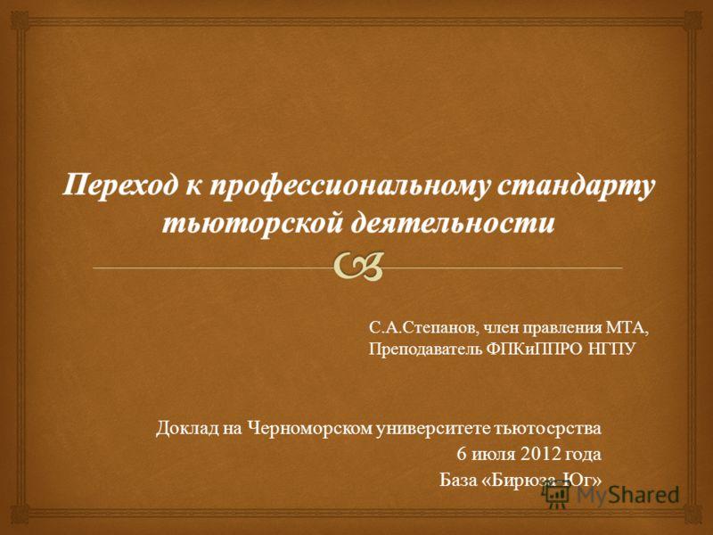 Доклад на Черноморском университете тьютосрства 6 июля 2012 года База « Бирюза - Юг » С.А.Степанов, член правления МТА, Преподаватель ФПКиППРО НГПУ