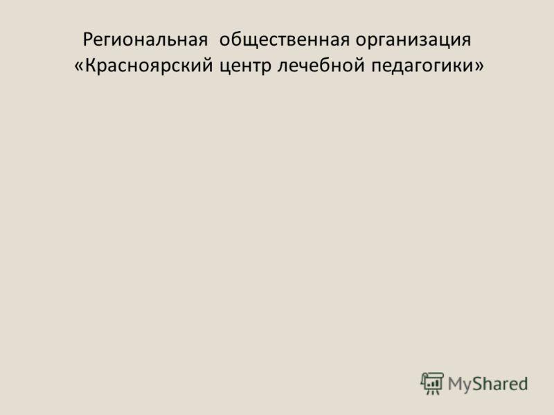 Региональная общественная организация «Красноярский центр лечебной педагогики»