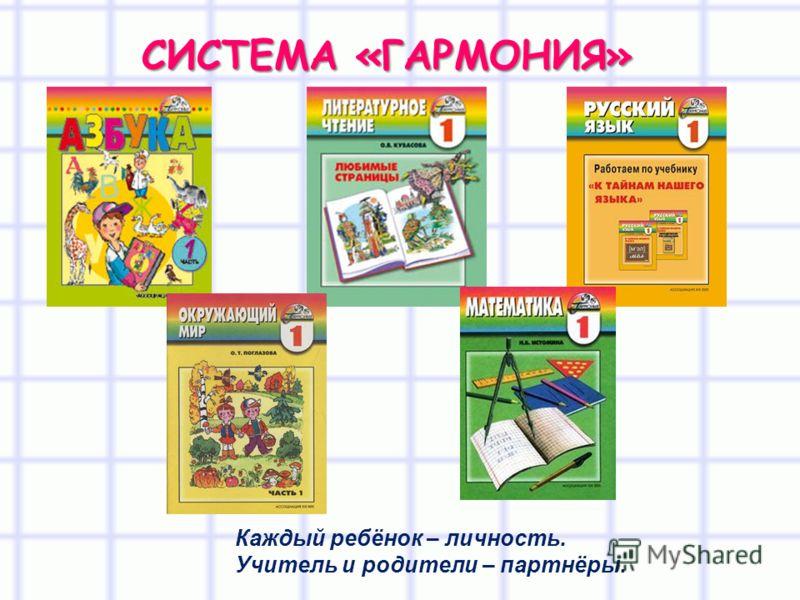 СИСТЕМА «ГАРМОНИЯ» Каждый ребёнок – личность. Учитель и родители – партнёры.