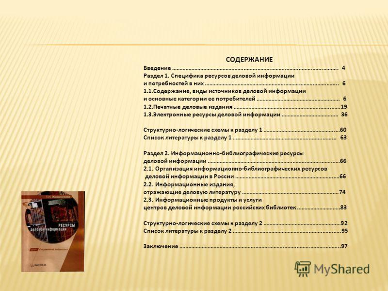 СОДЕРЖАНИЕ Введение ……………………………………………………………………………………….………. 4 Раздел 1. Специфика ресурсов деловой информации и потребностей в них …………………………………………………………………………….. 6 1.1.Содержание, виды источников деловой информации и основные категории ее потребителе