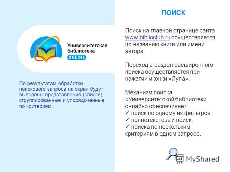 ПОИСК По результатам обработки поискового запроса на экран будут выведены представления (списки), сгруппированные и упорядоченные по критериям. Поиск на главной странице сайта www.biblioclub.ru осуществляется по названию книги или имени автора. Перех