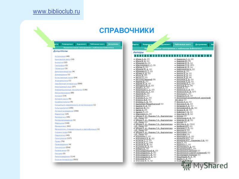 СПРАВОЧНИКИ www.biblioclub.ru