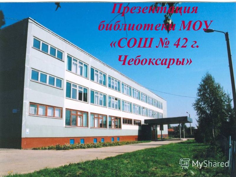 Презентация библиотеки МОУ «СОШ 42 г. Чебоксары»
