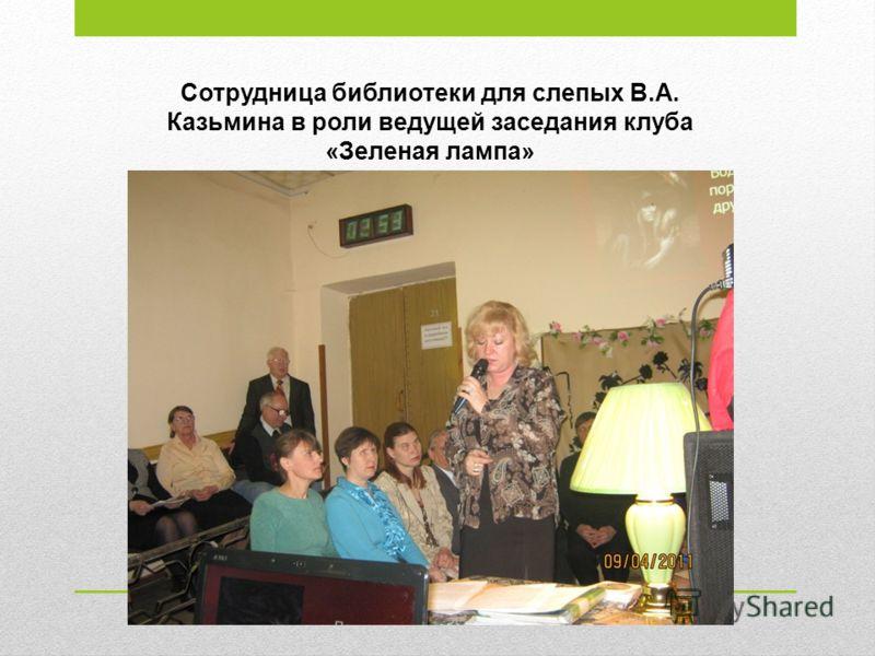 Сотрудница библиотеки для слепых В.А. Казьмина в роли ведущей заседания клуба «Зеленая лампа»