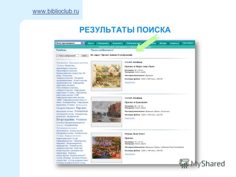 РЕЗУЛЬТАТЫ ПОИСКА www.biblioclub.ru