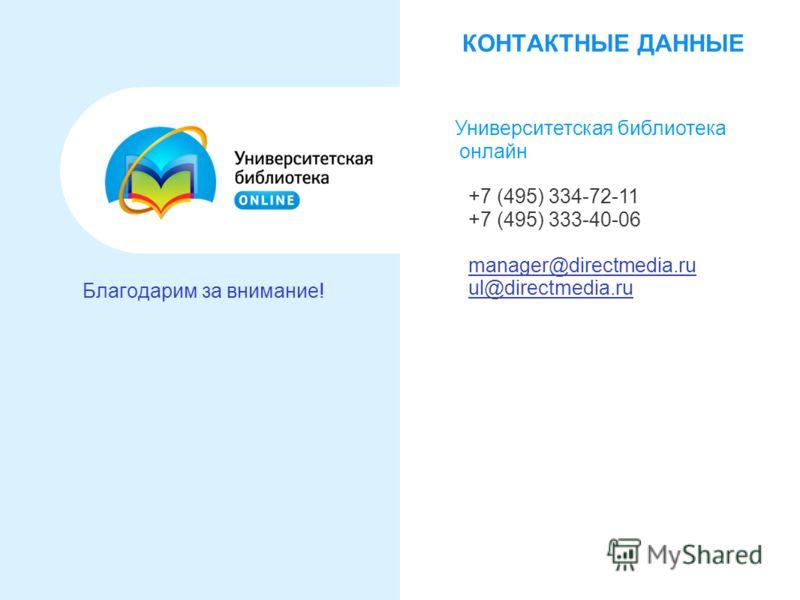 КОНТАКТНЫЕ ДАННЫЕ Благодарим за внимание! Университетская библиотека онлайн +7 (495) 334-72-11 +7 (495) 333-40-06 manager@directmedia.ru ul@directmedia.ru