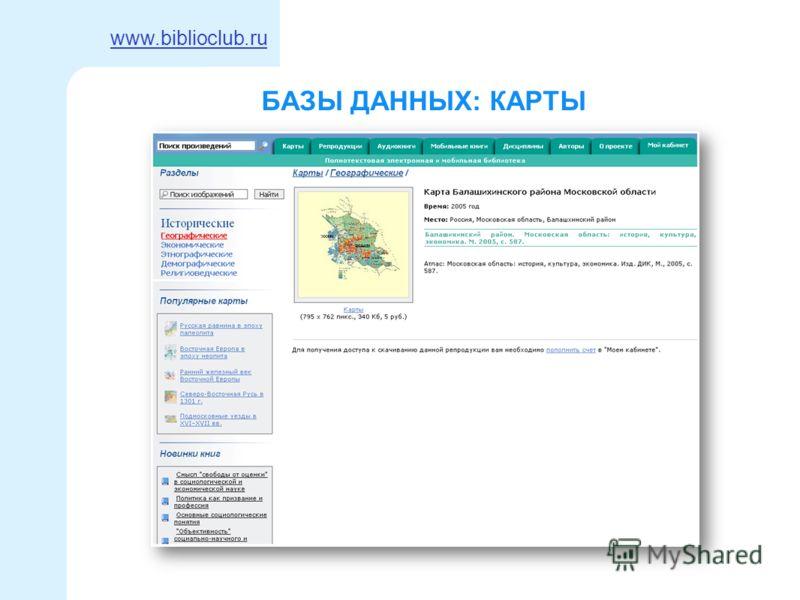 БАЗЫ ДАННЫХ: КАРТЫ www.biblioclub.ru