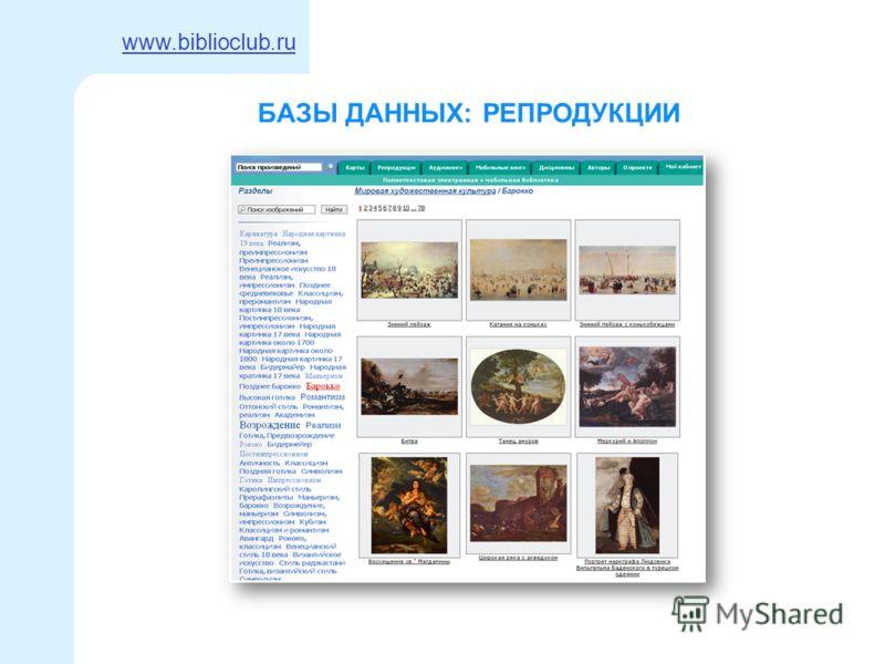 БАЗЫ ДАННЫХ: РЕПРОДУКЦИИ www.biblioclub.ru