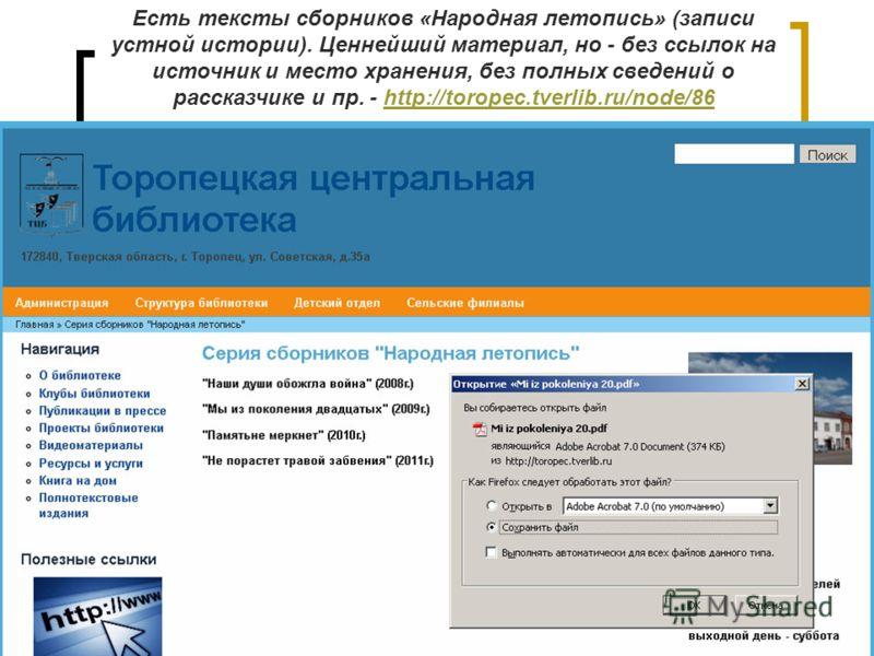 Есть тексты сборников «Народная летопись» (записи устной истории). Ценнейший материал, но - без ссылок на источник и место хранения, без полных сведений о рассказчике и пр. - http://toropec.tverlib.ru/node/86http://toropec.tverlib.ru/node/86