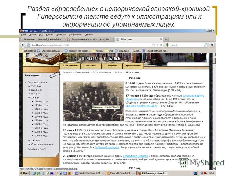 Раздел «Краеведение» с исторической справкой-хроникой. Гиперссылки в тексте ведут к иллюстрациям или к информации об упоминаемых лицах.