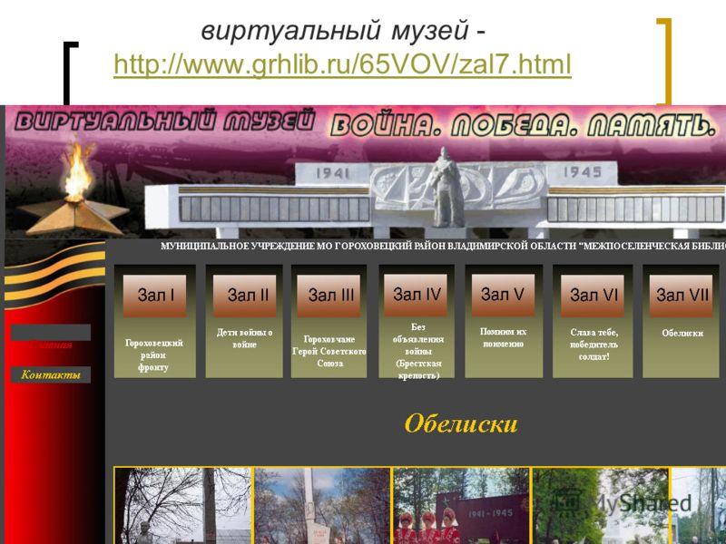 виртуальный музей - http://www.grhlib.ru/65VOV/zal7.html http://www.grhlib.ru/65VOV/zal7.html
