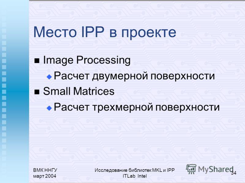 ВМК ННГУ март 2004 Исследование библиотек MKL и IPP ITLab Intel 34 Место IPP в проекте Image Processing Расчет двумерной поверхности Small Matrices Расчет трехмерной поверхности