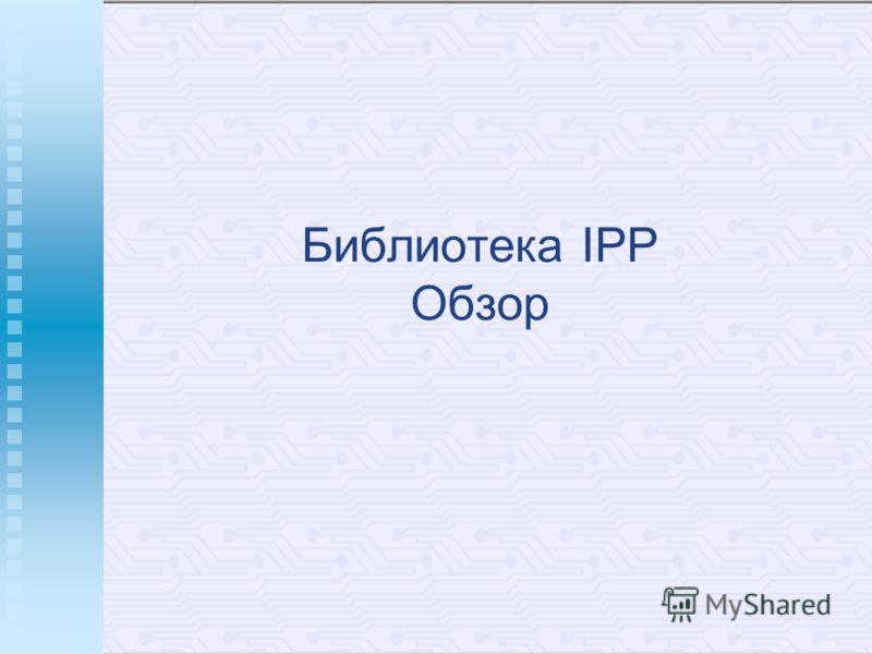 Библиотека IPP Обзор