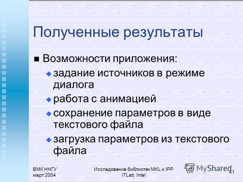 ВМК ННГУ март 2004 Исследование библиотек MKL и IPP ITLab Intel 41 Полученные результаты Возможности приложения: задание источников в режиме диалога работа с анимацией сохранение параметров в виде текстового файла загрузка параметров из текстового фа
