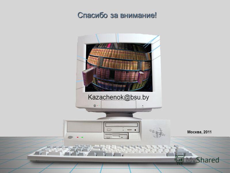 Спасибо за внимание! Kazachenok@bsu.by Москва, 2011