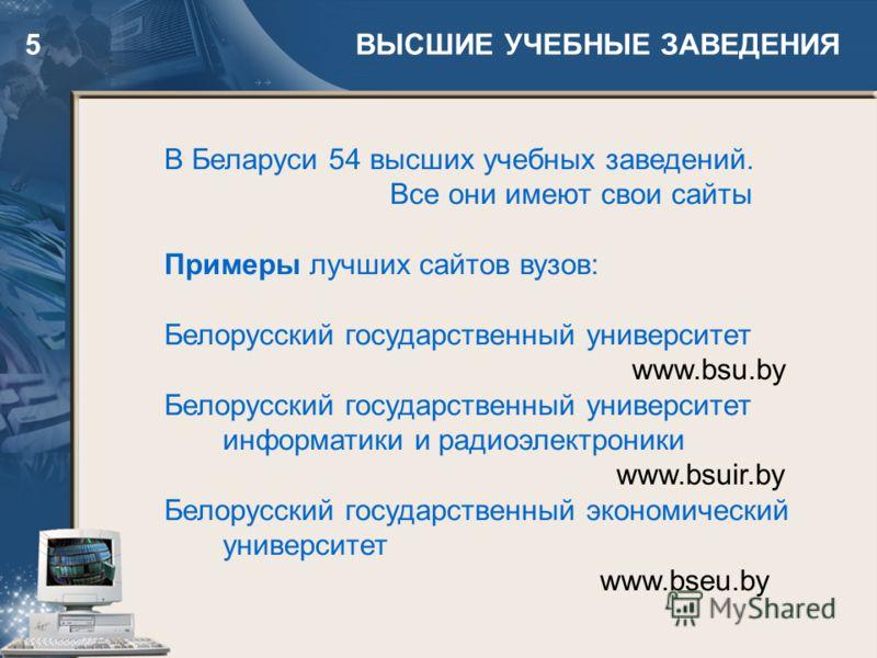 5 ВЫСШИЕ УЧЕБНЫЕ ЗАВЕДЕНИЯ В Беларуси 54 высших учебных заведений. Все они имеют свои сайты Примеры лучших сайтов вузов: Белорусский государственный университет www.bsu.by Белорусский государственный университет информатики и радиоэлектроники www.bsu