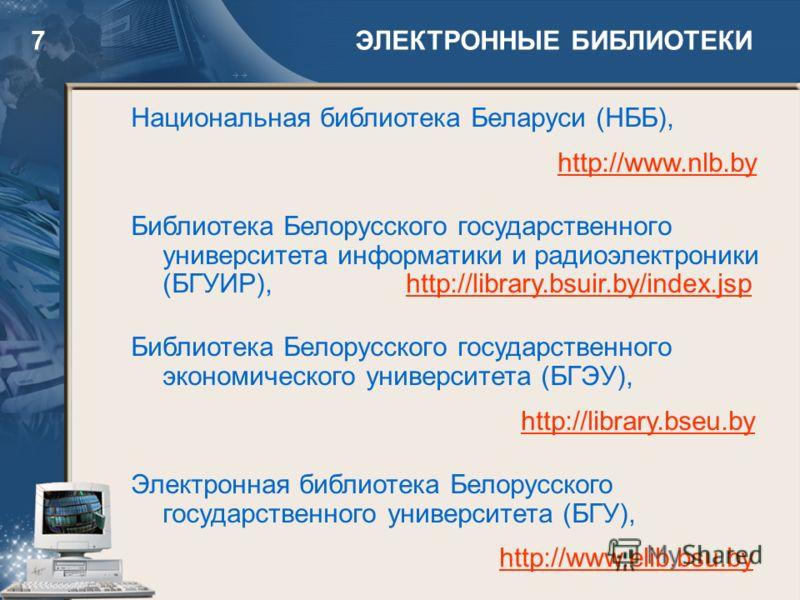 7 ЭЛЕКТРОННЫЕ БИБЛИОТЕКИ Национальная библиотека Беларуси (НББ), http://www.nlb.byhttp://www.nlb.by Библиотека Белорусского государственного университета информатики и радиоэлектроники (БГУИР), http://library.bsuir.by/index.jsphttp://library.bsuir.by