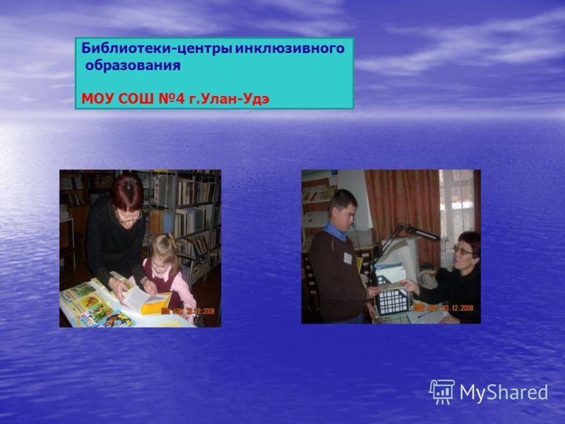 Библиотеки-центры инклюзивного образования МОУ СОШ 4 г.Улан-Удэ