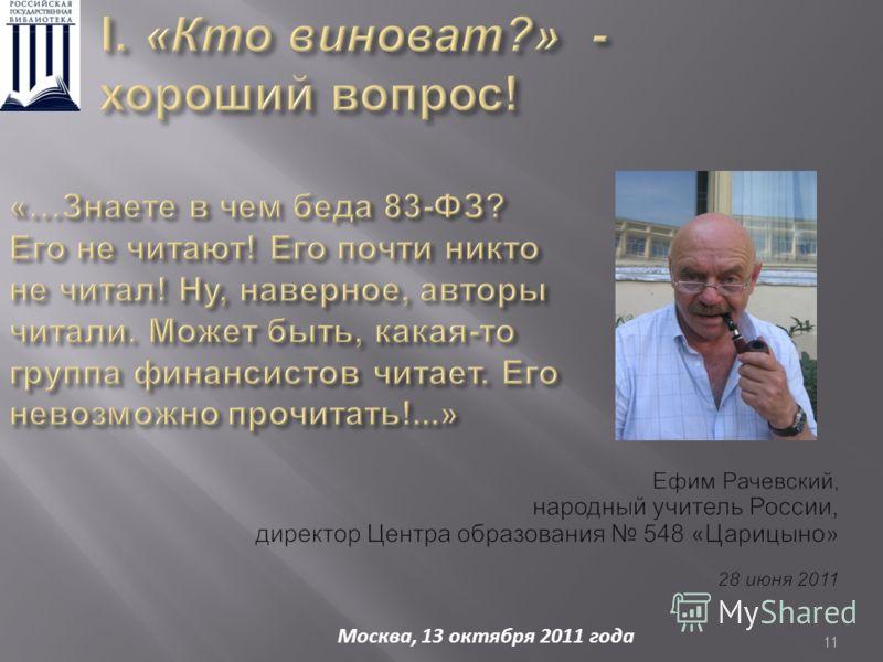 11 Москва, 13 октября 2011 года