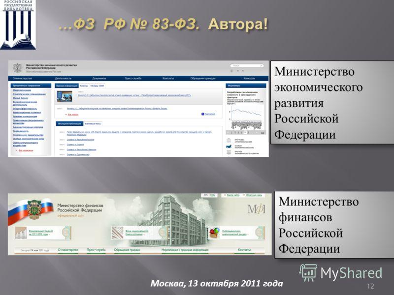 12 Министерство экономического развития Российской Федерации Министерство финансов Российской Федерации Москва, 13 октября 2011 года