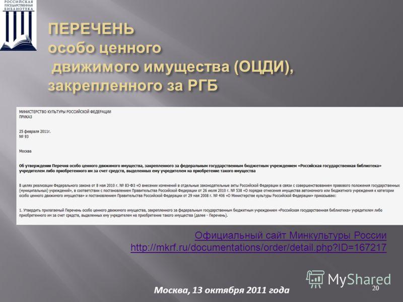 20 Официальный сайт Минкультуры России http://mkrf.ru/documentations/order/detail.php?ID=167217 Москва, 13 октября 2011 года