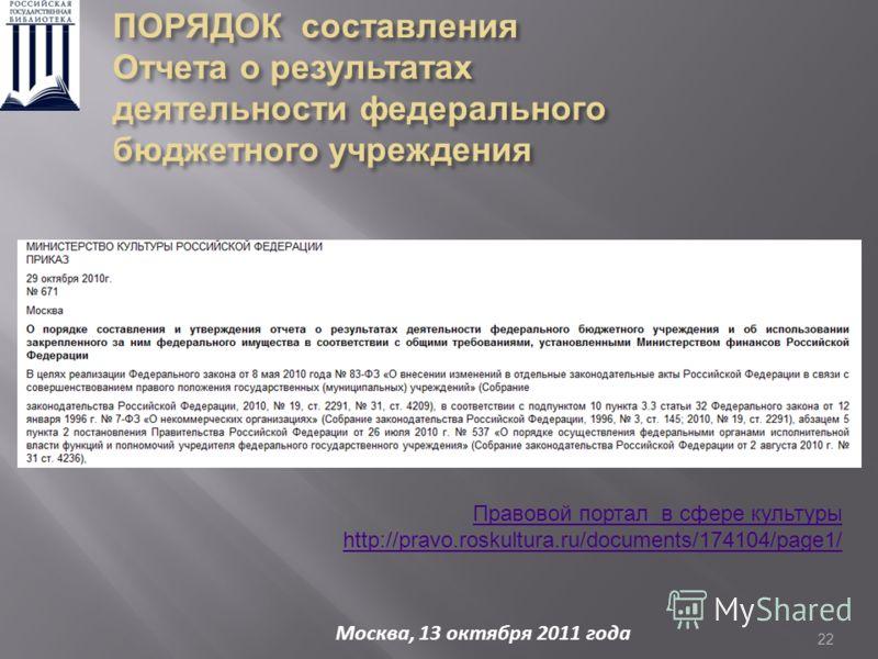 22 Правовой портал в сфере культуры http://pravo.roskultura.ru/documents/174104/page1/ Москва, 13 октября 2011 года